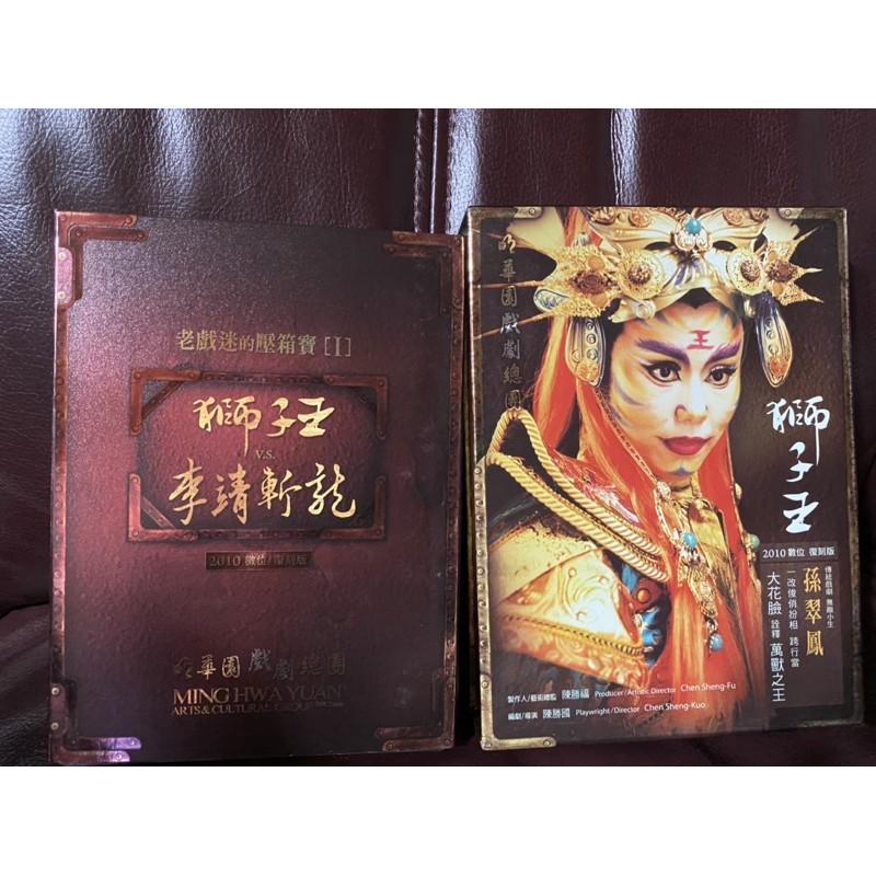 明華園獅子王 李靖斬龍2010數位復刻版2DVD八成新讀取正常請安心下標