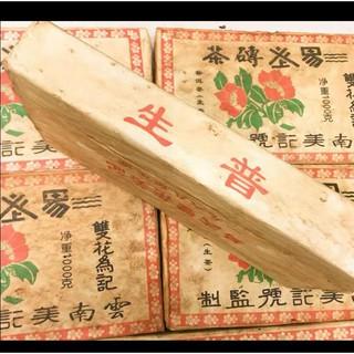 1968年雙花美記磚茶 2000g克普洱茶 生茶磚 易武古樹純料