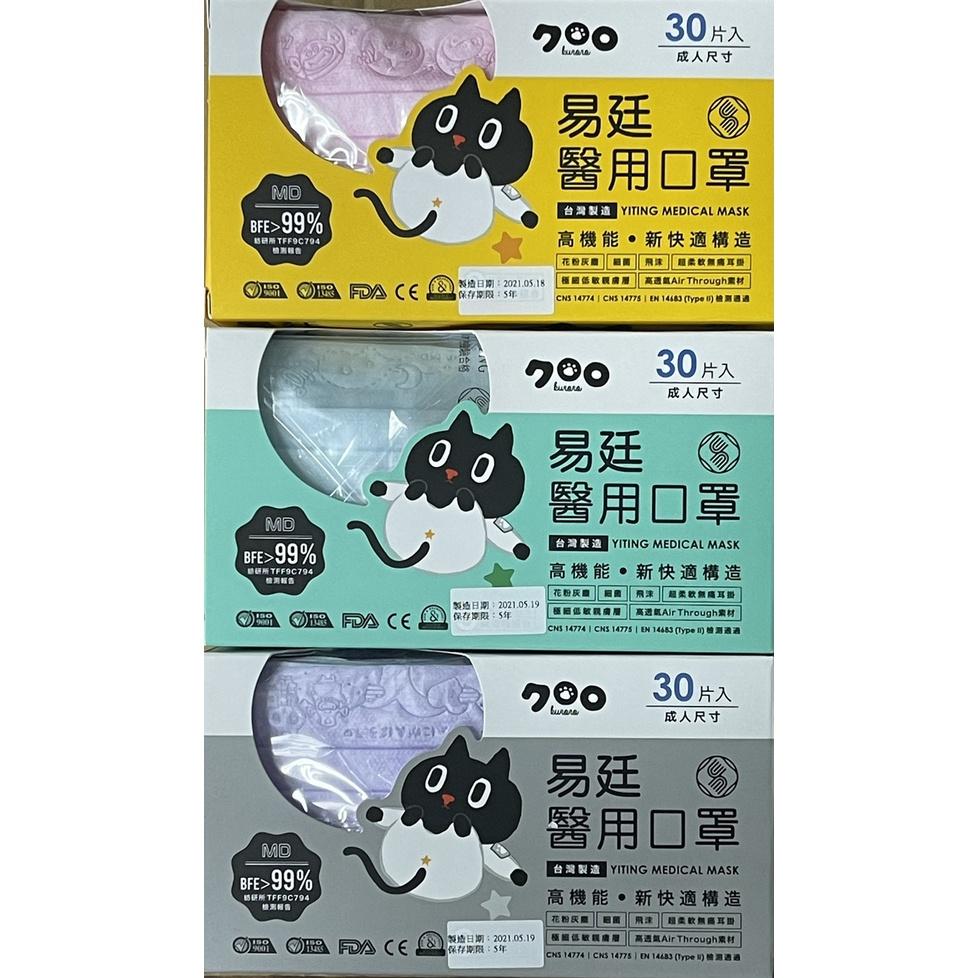 免運 附發票 醫療級 Kuroro 酷樂樂 醫用口罩 成人口罩 醫療口罩 三層口罩 熔噴布口罩 一次性口罩 拋棄式口罩