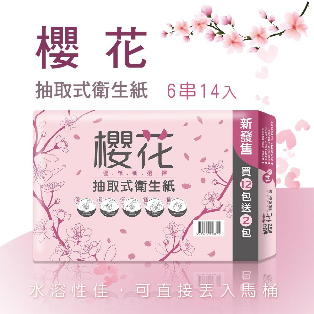 【櫻花】超柔感抽取式衛生紙100抽X84包/箱(可溶水)【蝦皮團購】