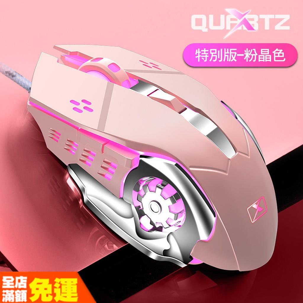 【限時特賣現貨】RGB呼吸燈電競滑鼠 炫光有線滑鼠 6D按鍵 4段DPI調整 電競專用