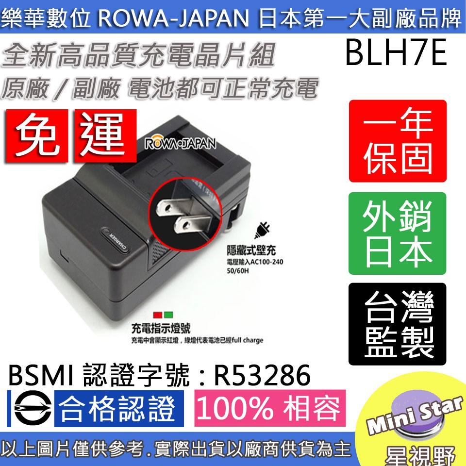 星視野 免運 ROWA 樂華 BLH7E BLH7 充電器 GF7 GF8 GF9 GF10 GM1 GM5 LX10