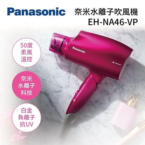 【聊聊再降價】Panasonic 國際牌 EH-NA46-VP 奈米水離子 吹風機
