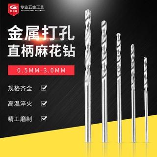 滿299發貨促銷*微型直柄麻花鉆核桃金剛菩提佛珠珍珠打孔機電鉆小鉆頭05-25mm