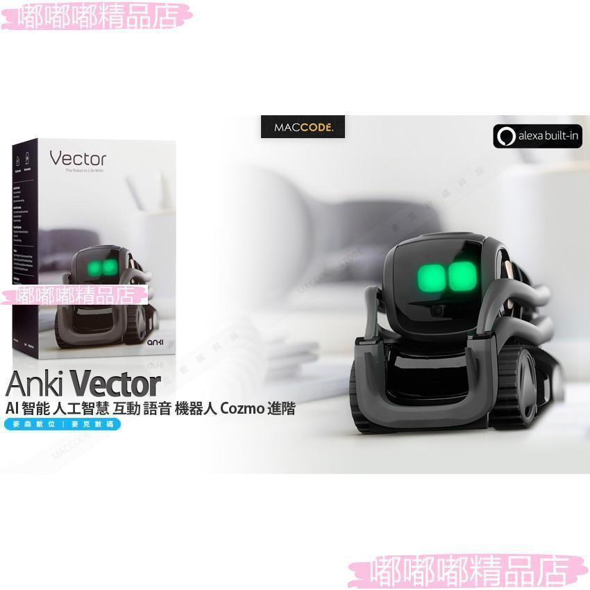 ANKI VECTOR AI 智能 人工智慧 互動 語音 機器人 COZMO 進階/【嘟嘟嘟玩具精品店】