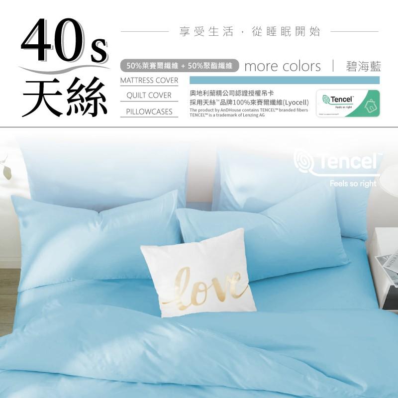 AnD House 40支天絲™頂級200織床包/枕套-碧海藍-50%萊賽爾纖維
