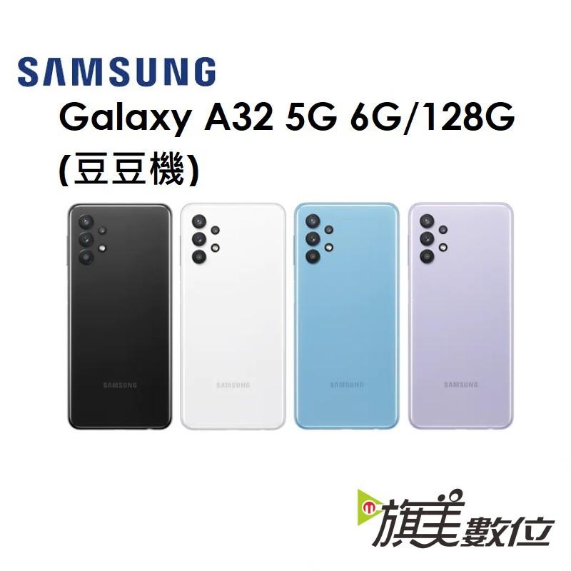 三星 Samsung Galaxy A32 6.5 吋 6G/128G 5G 手機 豆豆機