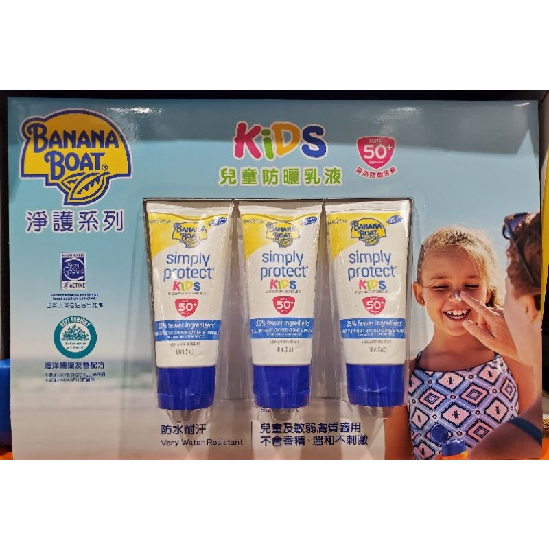 【小如的店】COSTCO好市多代購~Banana Boat 香蕉船淨護系列兒童防曬組(90ml*3入) 303688