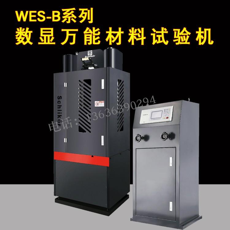 哆咪城堡WES-B系列 數顯萬能材料試驗機 金屬材料拉伸壓縮彎曲力學 拉力機