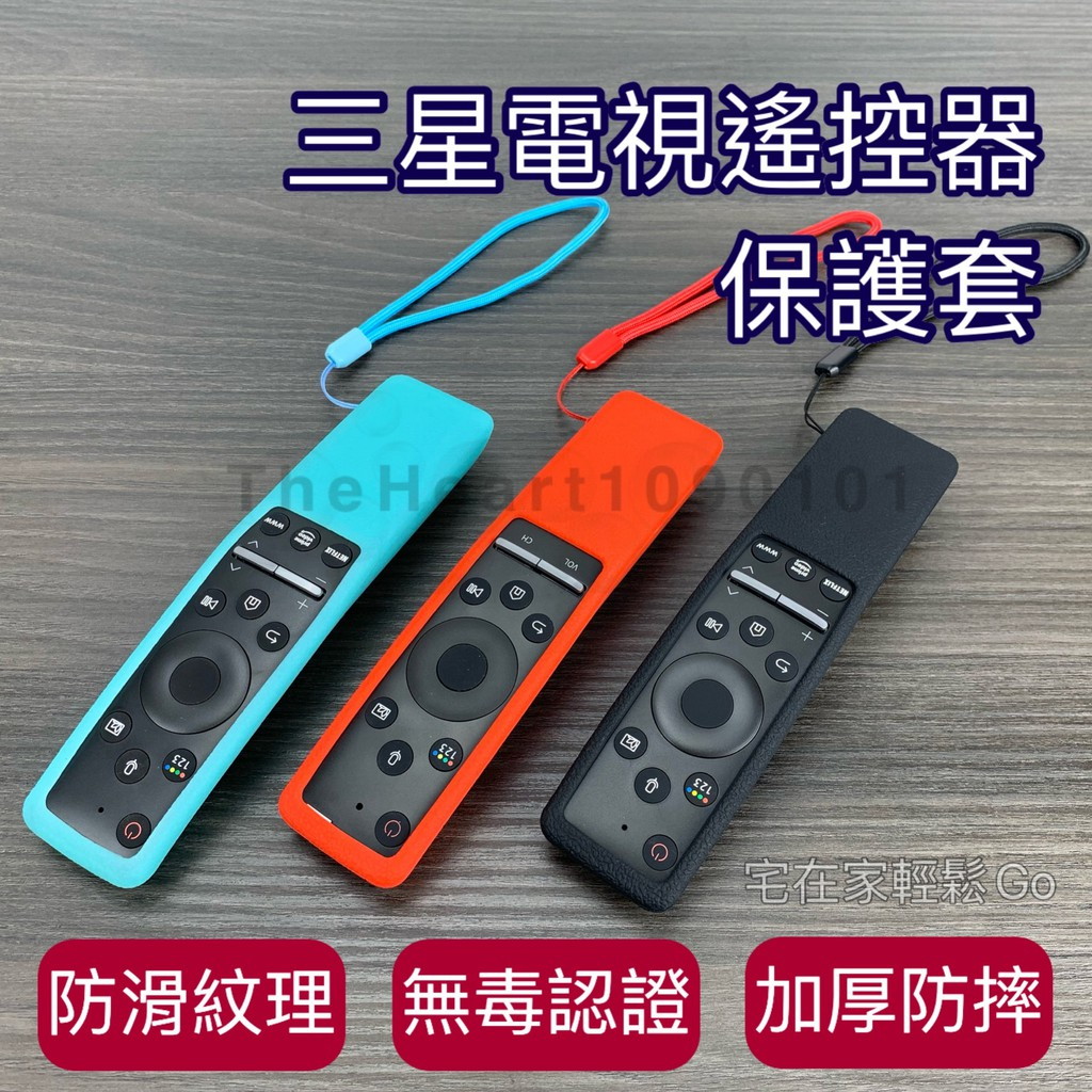 三星電視遙控器保護套 果凍套 三星 遙控器 保護套  皮套 三星電視 Q60 Q70 Q80 TU8000 TU8500