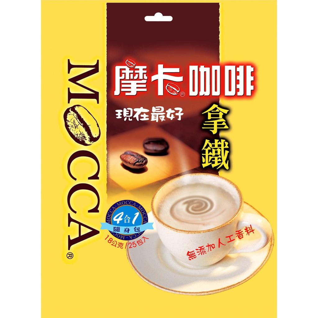 [摩卡咖啡 MOCCA] 拿鐵咖啡(25入)
