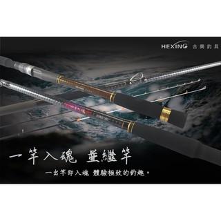 《惡霸釣具》合興Hexing 班竿 海釣場專用 大物 一竿入魂 雙尾版 30/ 60 270 300 新北市