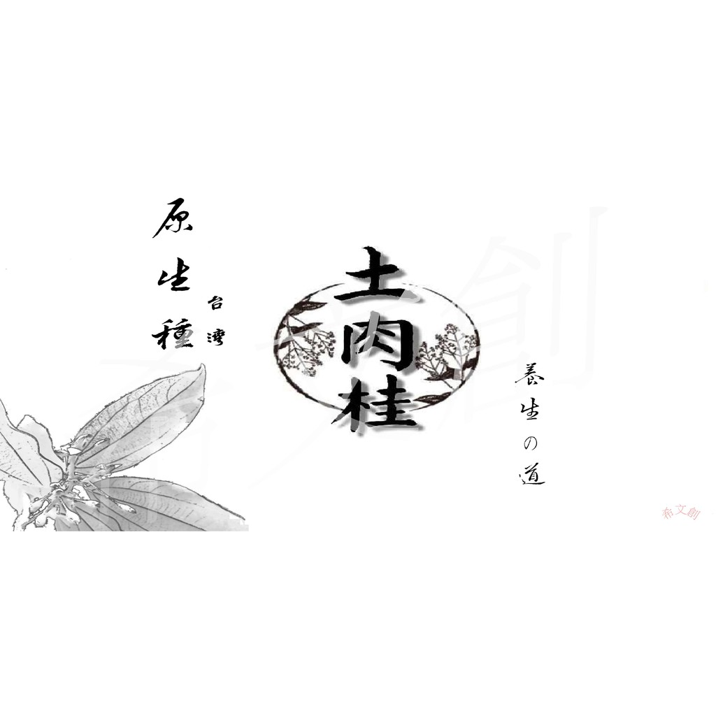 台灣原生種土肉桂粉 100%純粉 肉桂露 自產自銷 50g250元 生鮮土肉桂葉200g150元