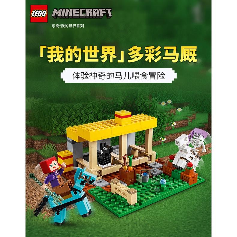 【現貨】正品樂高我的世界系列21171馬廄樂高積木兒童玩具男孩女孩