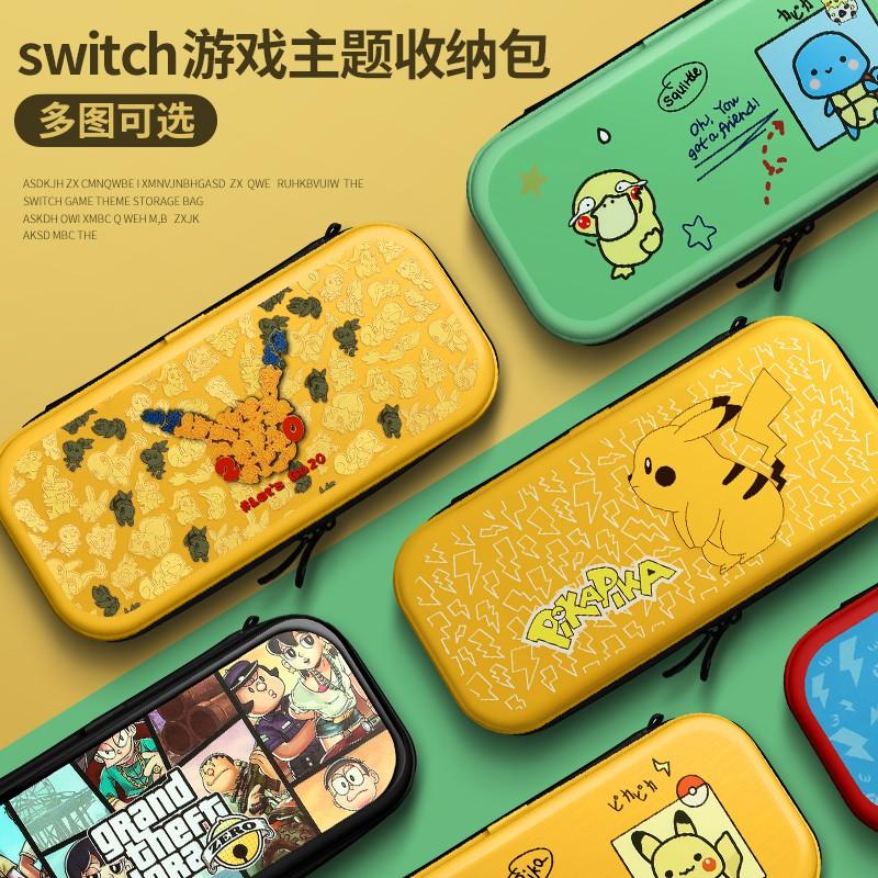 【新酷3C】以諾任天堂switch收納包ns保護包主機周邊配件收納盒通勤手柄套整理包硬殼便攜卡通可愛游戲主題限定swit