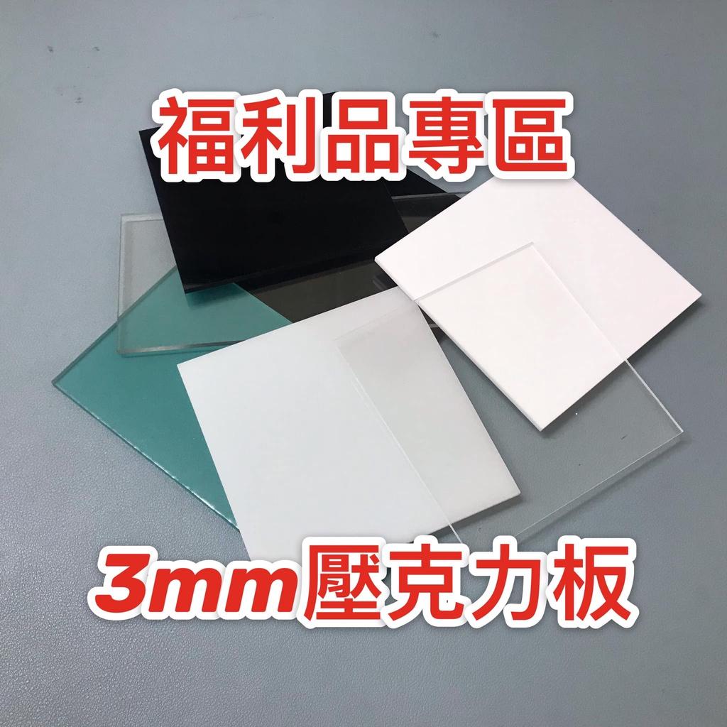 【台灣現貨】厚度3mm福利品專區 壓克力板 庫存良品便宜出售 壓克力DIY 壓克力 有機玻璃 DIY材料