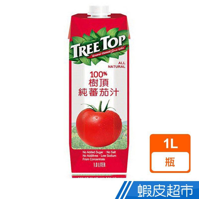 TREE TOP 樹頂 100%純蕃茄汁1公升 現貨 蝦皮直送