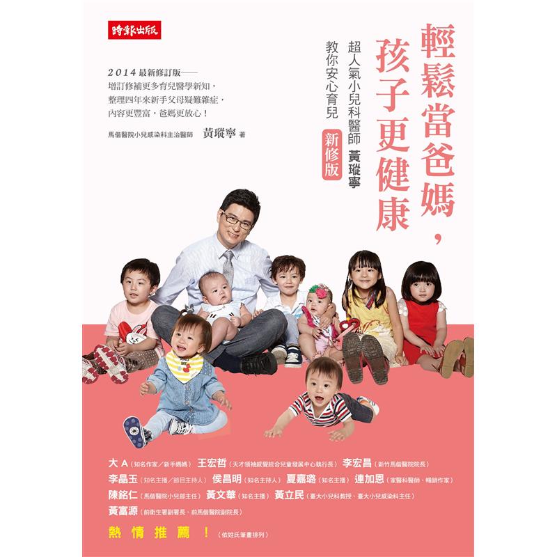 輕鬆當爸媽,孩子更健康:超人氣小兒科醫師黃瑽寧教你安心育兒(新修版)[二手書_良好]7383