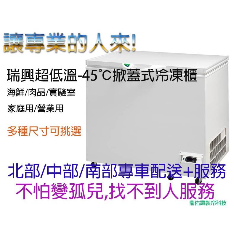 北中南專車配送+保固)瑞興超低溫-45度C掀蓋式冰櫃2.5尺  RS-CF250LT 海鮮凍庫/低溫冰庫/肉類冷凍櫃