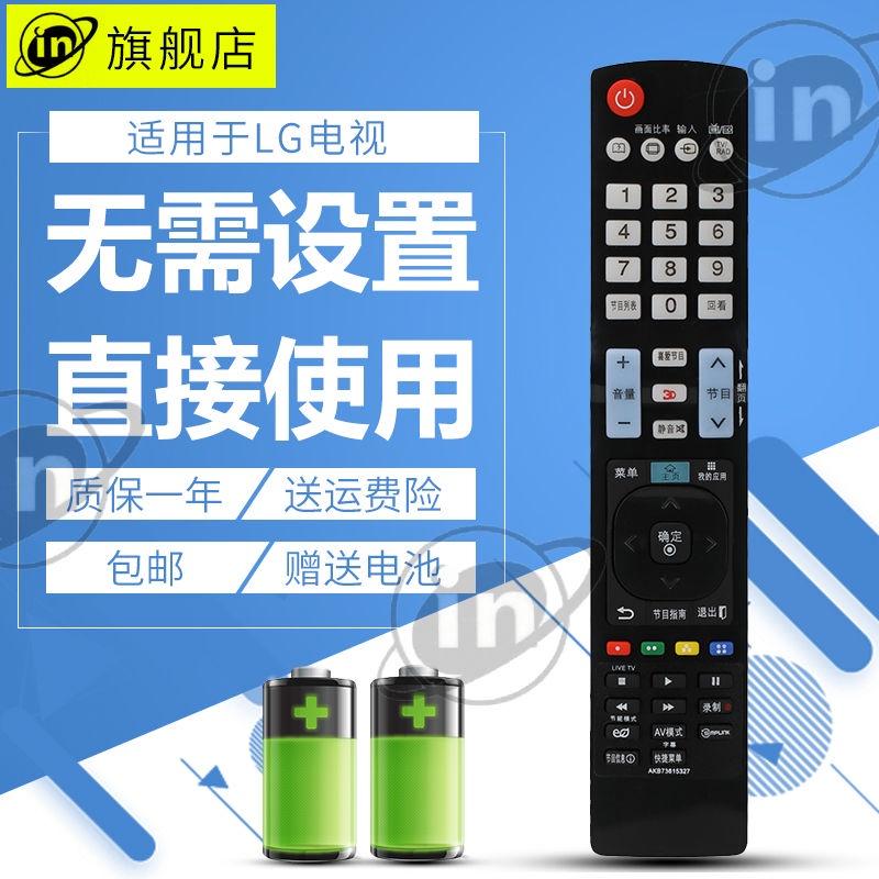 【熱賣】【熱賣】適用于LG電視遙控器42/47/55LM6600 47/55LM6700 47/55LM7600-CE