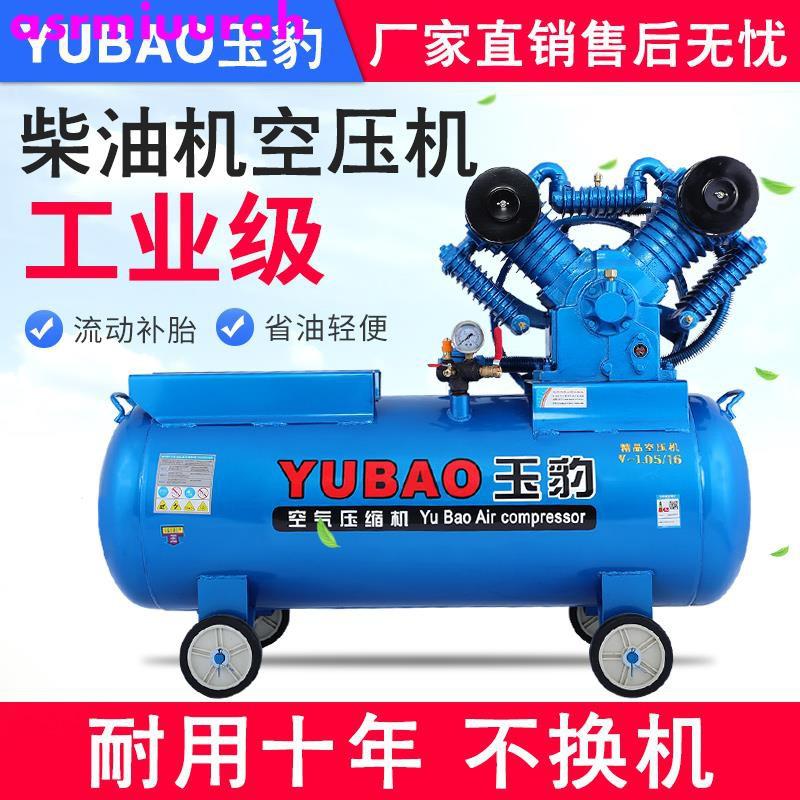 免運柴油機空壓機工業級高壓流動補胎大型汽修8P10P12P打氣泵真石漆