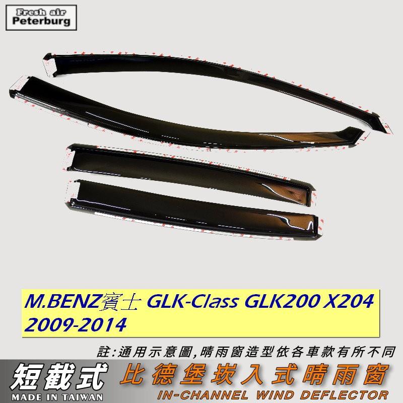 比德堡【短截式】崁入式晴雨窗 賓士BENZ GLK200/X204 2009-2014年專用