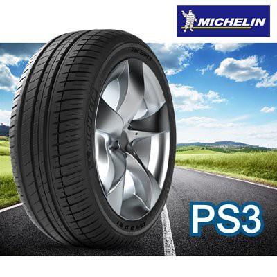 完工價 米其林 PS3 輪胎 195-50-15 195/50/15