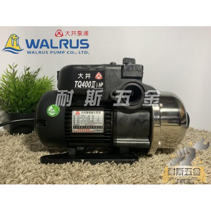 【耐斯五金】♨活動優惠♨ TQ400B 1/2HP 大井WALRUS 電子穩壓加壓機 加壓馬達 泵浦 TQ400 恆壓
