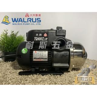 【耐斯五金】♨活動優惠♨ TQ400B 1/ 2HP 大井WALRUS 電子穩壓加壓機 加壓馬達 泵浦 TQ400 恆壓 桃園市
