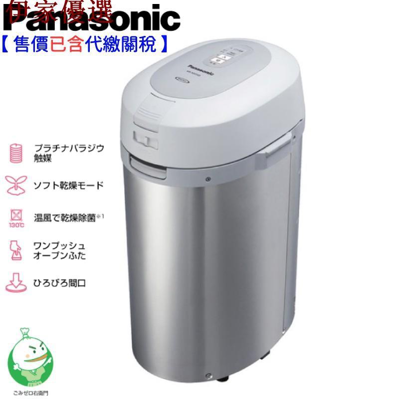 💕現貨💕Panasonic MS-N53XD 溫風式廚餘處理機 廚餘機 含稅空運直送 日本 國際牌 除菌 MS-