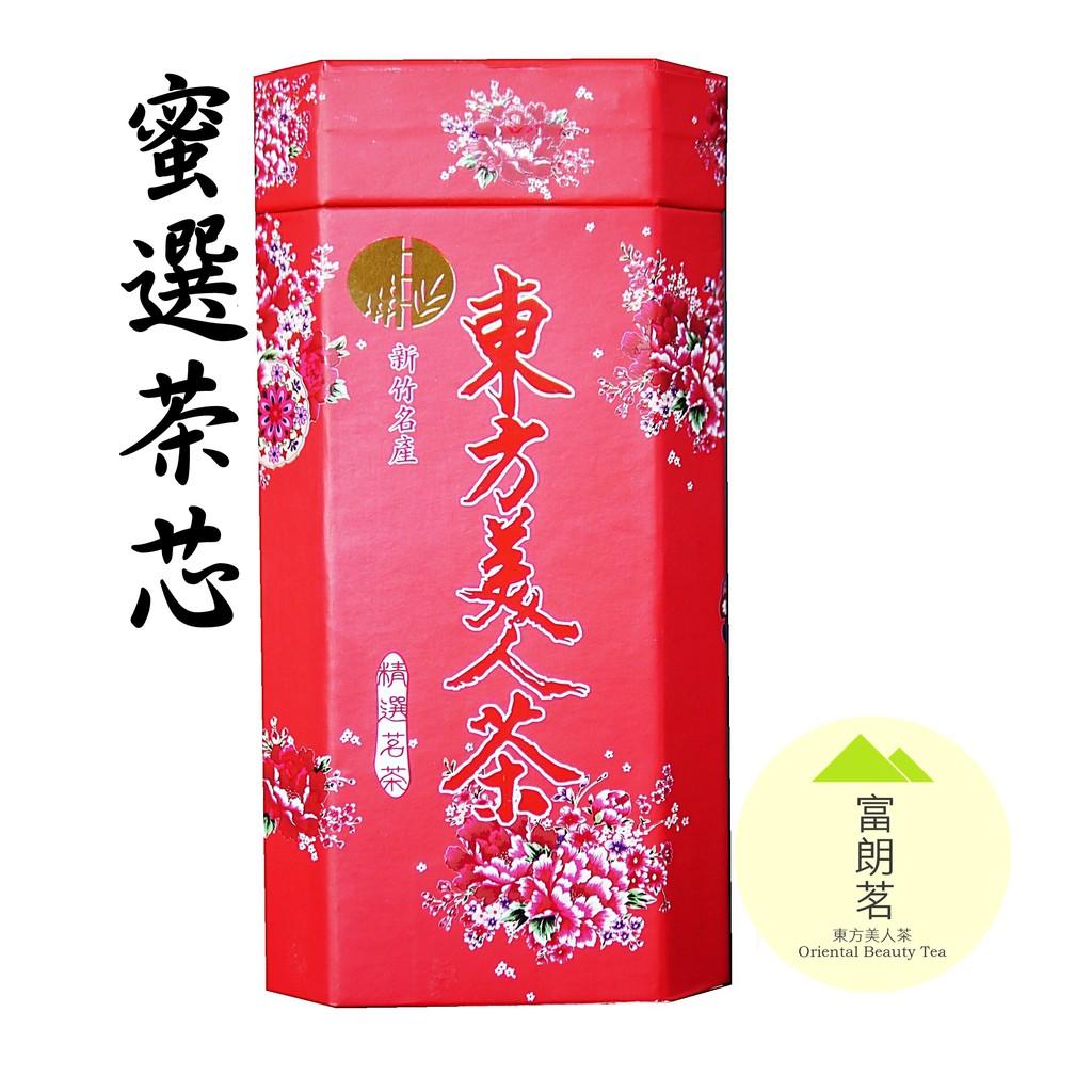 【富朗茗茶作】蜜選茶芯東方美人茶 白毫烏龍茶 膨風茶(4兩/150公克)買一斤以上有優惠
