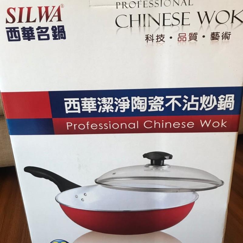 西華Silwa潔淨陶瓷不沾炒鍋