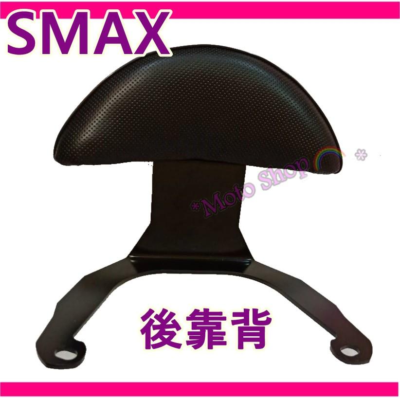 SMAX SMAX後靠背 smax後靠背 SMAX155後靠背 smax小饅頭 Smax後扶手 靠背 S妹後靠背