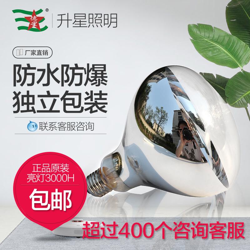 A級 紅外線浴霸取暖燈泡 275W通用165mm加熱烤燈