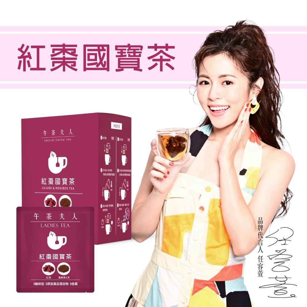 午茶夫人 紅棗國寶茶 12入獨立包/盒