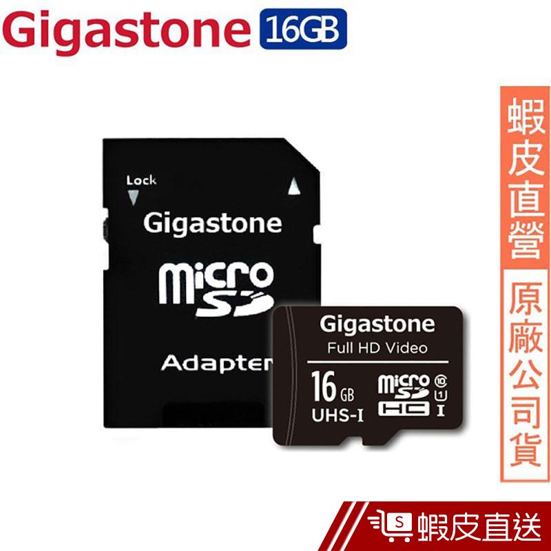 Gigastone 立達國際 microSDHC UHS-I U1 16G記憶卡  現貨