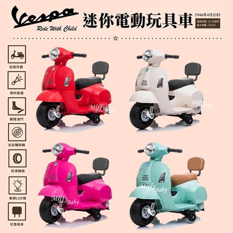 【Vespa偉士牌】迷你電動玩具車 含椅背(四色)兒童玩具車 電動玩具車-miffybaby