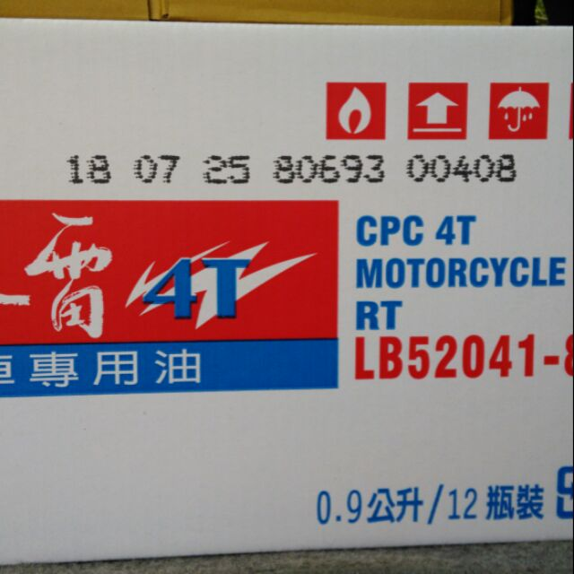 葛瑞絲阿姨 [國光牌0.9L迅雷4T機車專用油]台灣中油製造四行程機車機油。每箱12瓶。