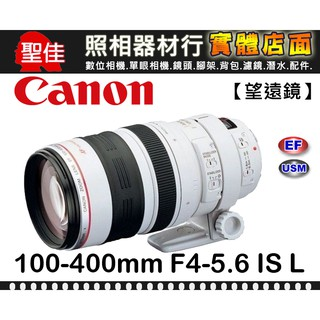 【平行輸入】Canon EF 100-400mm F4.5-5.6 L IS USM f4.5-5.6L 遠攝變焦鏡頭