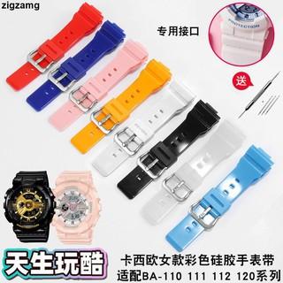限時下殺📍防水硅膠手表帶女適配卡西歐BA-110 111 112 120粉白藍色改裝表鏈sy433