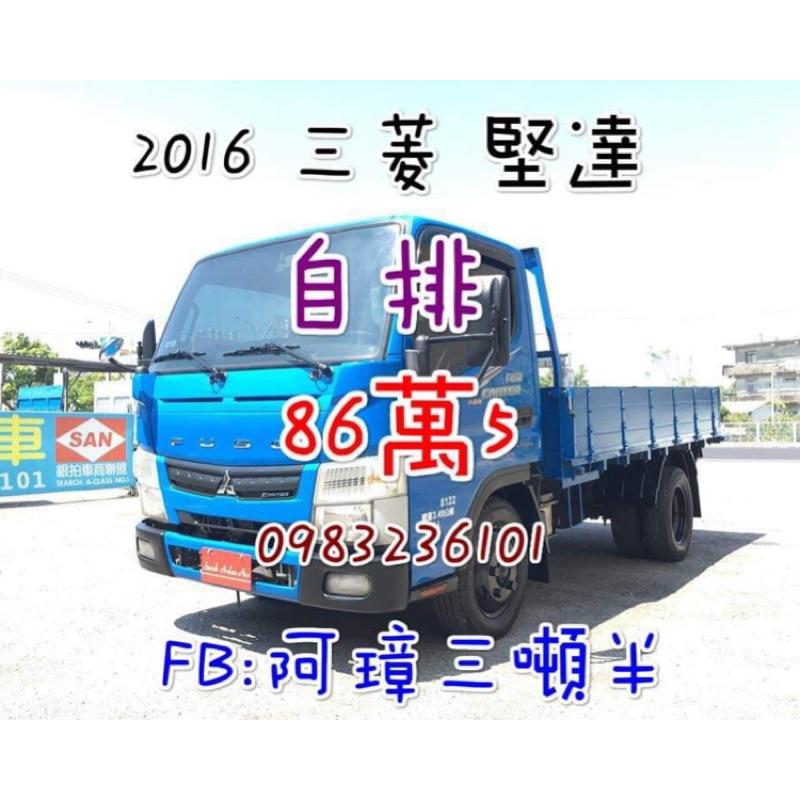 2016 三菱 堅達 貨車 10尺半 自排貨車 3噸半