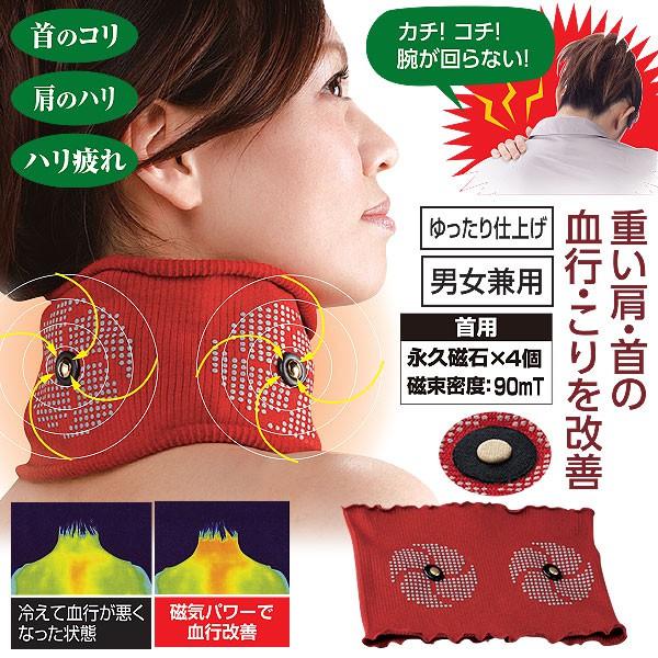 ▤✶現 日本MDX永久磁護頸帶熱疚磁療保暖護脖套男女成人頸圍脖子頸托