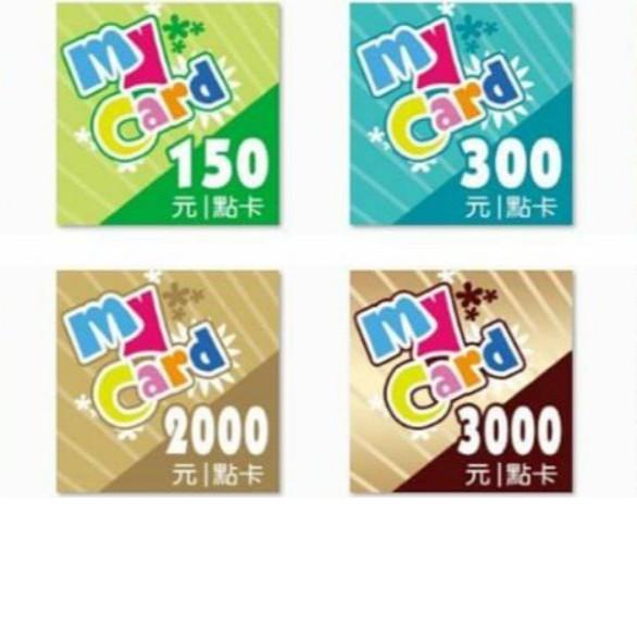 【現貨】MyCard 50點 150點 300點 350點 400點mycard