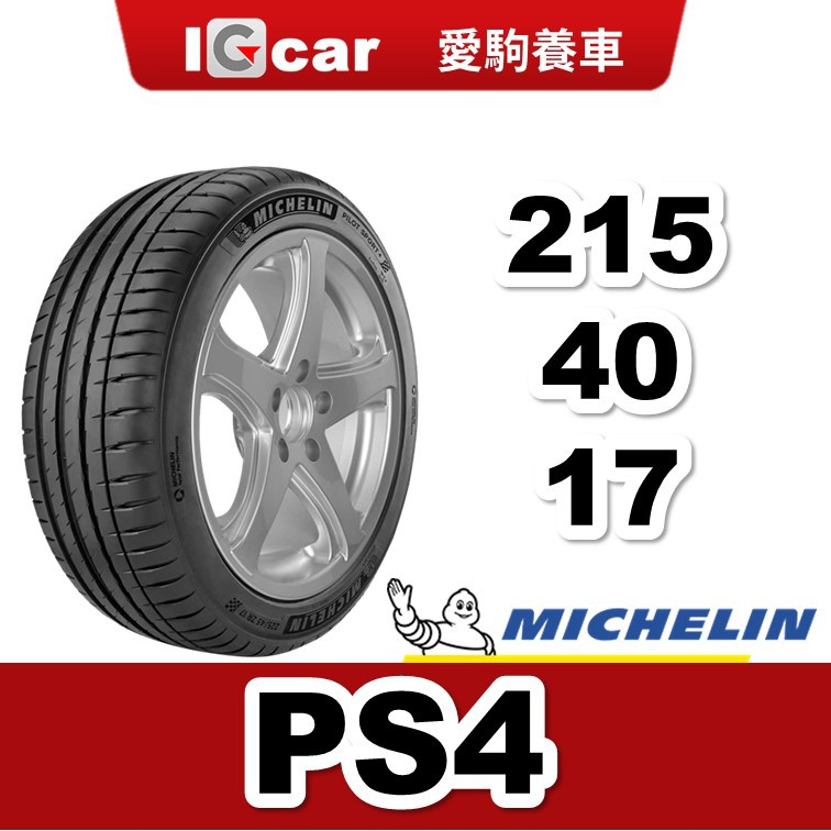 【限時下殺】米其林輪胎 PS4 單條 215/40/17 全台六十間合作安裝據點