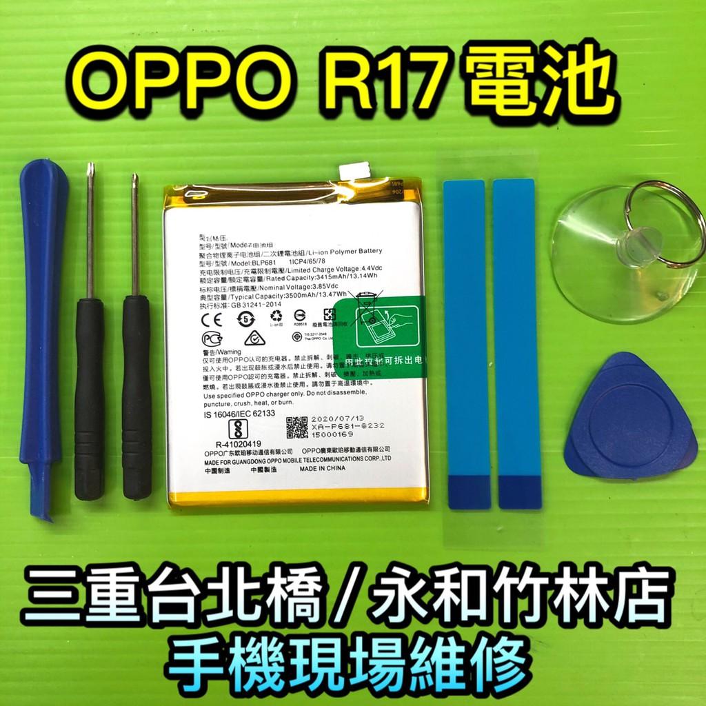OPPO R17 原廠電池品質 電池 BLP681 手機電池 現場維修 換電池 電池維修 R17電池