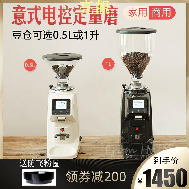意式電控定量磨豆機商用咖啡館電動磨粉機家用自動研磨機可選110V 【亮靚】