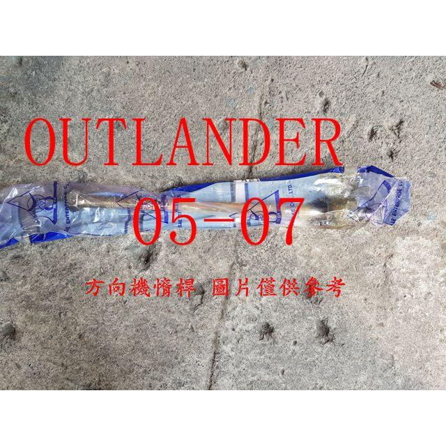 OUTLANDER 2.4 05-07 方向機惰桿.方向機拉桿 (一支價格) 台製全新品