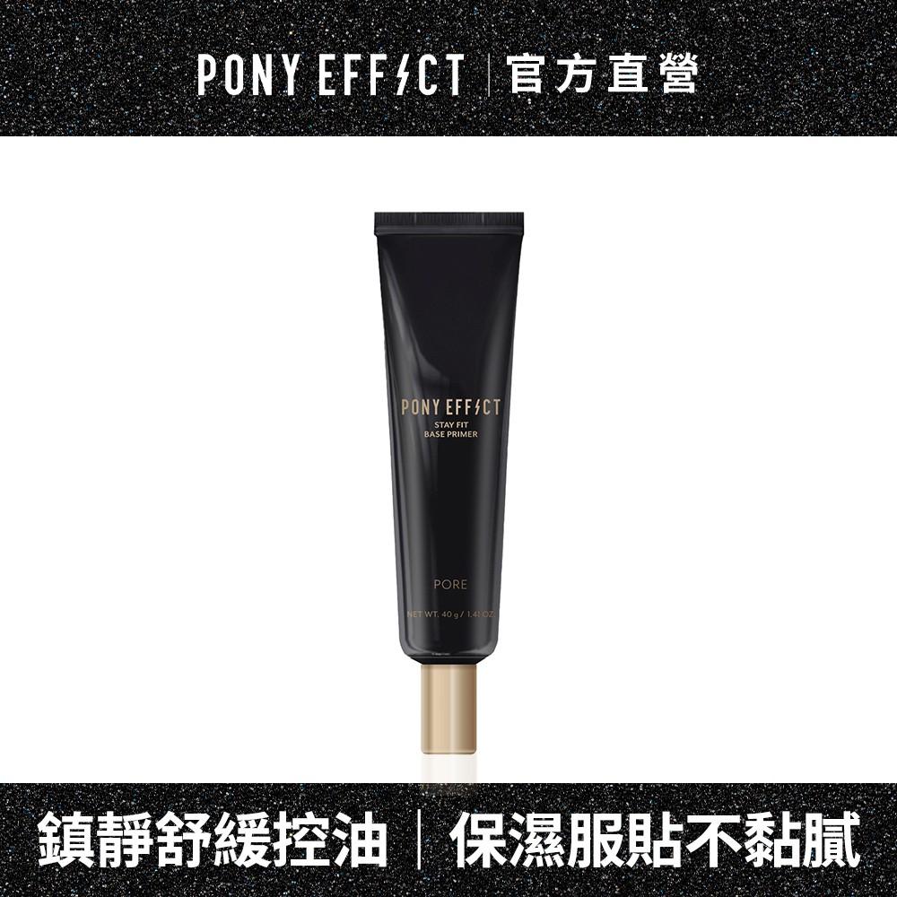 【PONY EFFECT】 水透零毛孔妝前乳 40g 【官方直營】
