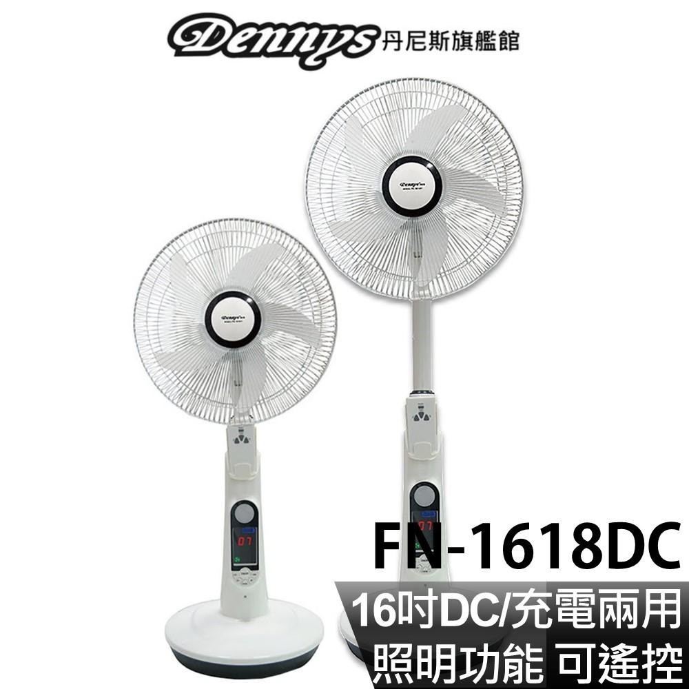 Dennys 16吋 DC直流 充電式 LED燈立扇 FN-1618DC