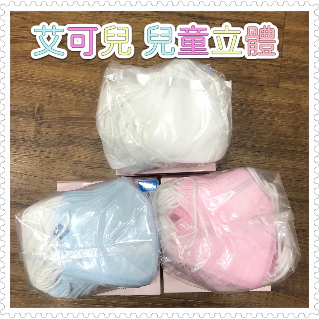 【艾可兒/威欣利】★兒童★立體醫療口罩 ★白色★藍色★粉色★台灣製造 ★